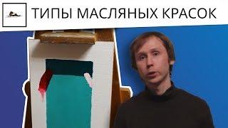 Чем отличаются прозрачные и корпусные краски - художник Даниил Белов
