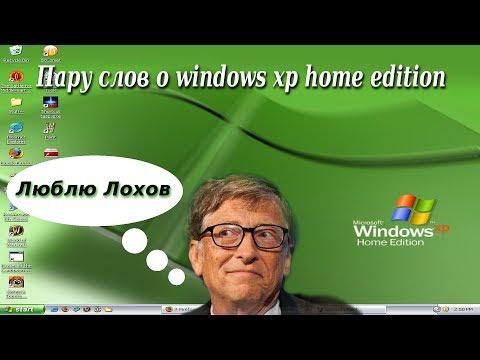 Пару слов о Windows Xp Home Edition (забытая версия)