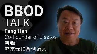 Feng Han, Co-founder of Elastos : Ethereum vs. Elastos [english subtitles] | 韩锋,亦来云联合创始人:以太坊 vs. 亦来云