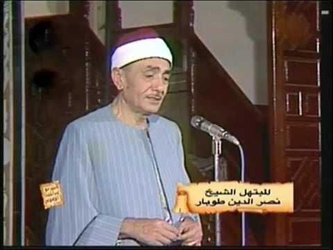 "ELSheikh Nasr Al deen Tobar """"ISLAM'""""  beautiful Voice"