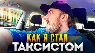 Смотреть видео Я - ТАКСИСТ! Как я оказался в такси / ТИХИЙ онлайн