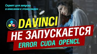 Не запускается #DaVinci Resolve? Драйверы #CUDA и #OpenCL