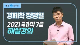 [메가공무원] 경제학 정병열 선생님 2021 7급 국가…