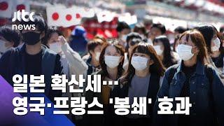 일본 닷새째 확진자 2천명 넘어…영국·프랑스 '…