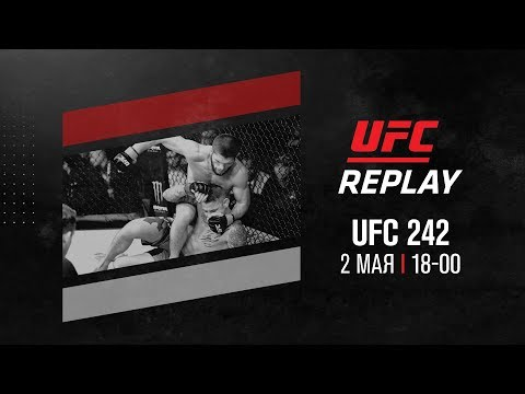 UFC 242: Хабиб Vs Порье. Повтор