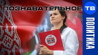 Почему воскресла сбежавшая Тихановская? Зачем она призывает к протестам?