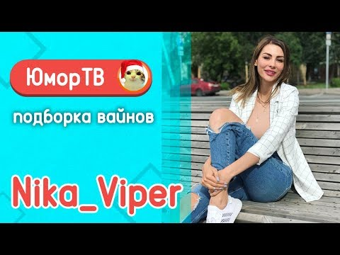 Ника Вайпер [Nika_Viper] - Подборка вайнов #4