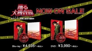 【DVD&ブルーレイ】踊る大捜査線THE LAST TV 発売中! http://eshop.fu...