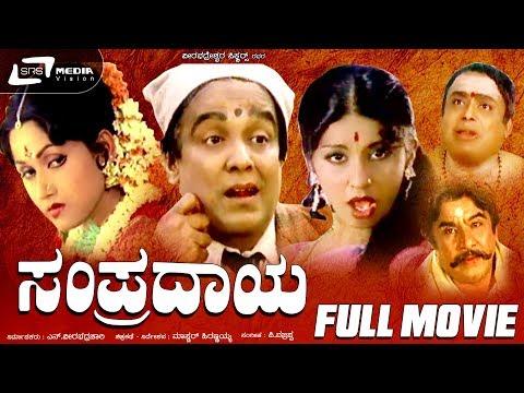 Sampradaya – ಸಂಪ್ರದಾಯ Kannada Full HD Movie   FEAT. Master Hirannayya, Bharathi