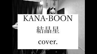 KANA-BOON「結晶星」 作詞・作曲 谷口鮪 2014年発売 CD ; 結晶星 結晶星...