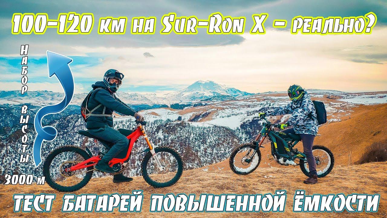 Sur-Ron X на новых NMC батареях. До 150 км на одном заряде. Тест!