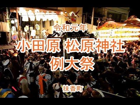2019年 小田原松原神社例大祭