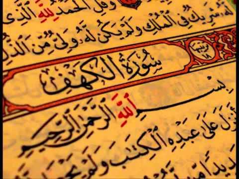 Abdul Rahman Al Sudais -listen & learn quran  online - surat al-kahf