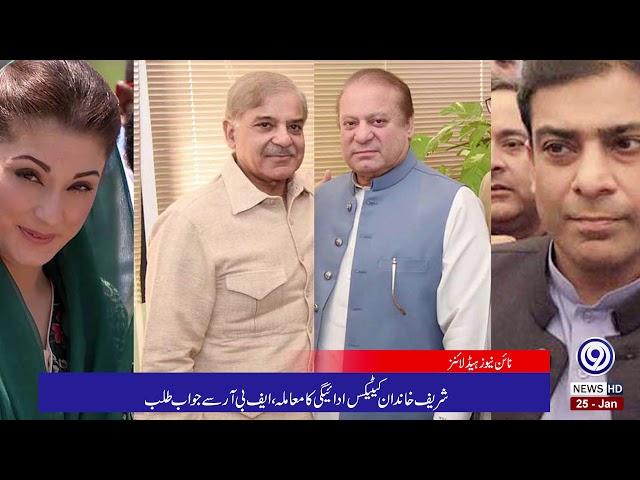 Pakistan Headline | 25 January 2021 | Top Story | News Update | Breaking News | 9 News HD