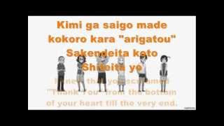 Anohana - secret base ~Kimi ga Kureta Mono~(full song) with lyrics