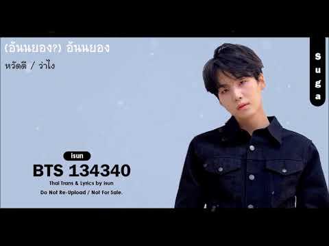 THAISUB︱BTS (방탄소년단) - 134340 (PLUTO)