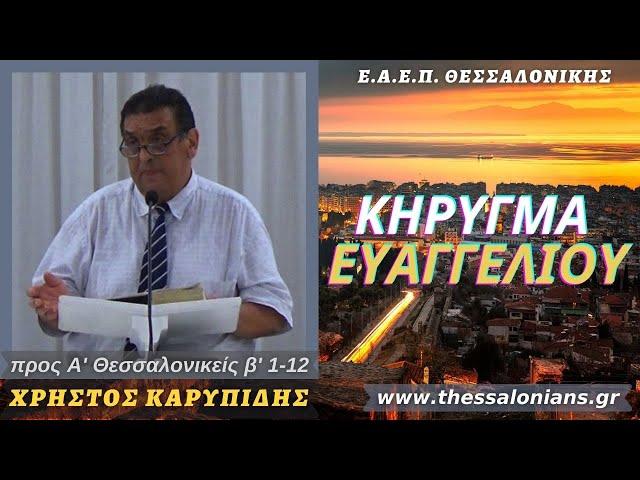 Χρήστος Καρυπίδης 16-07-2021   προς Α' Θεσσαλονικείς  β' 1-12