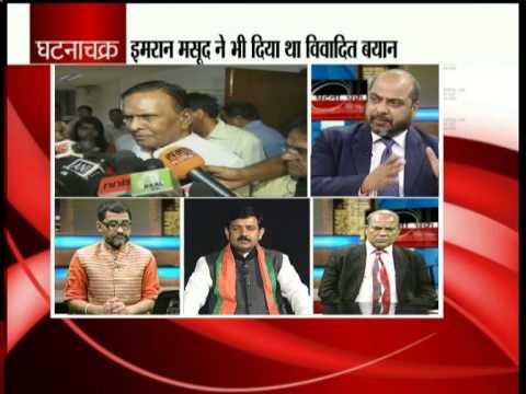 Ghatnachakra The rude remarks on Narendra Modi part 1