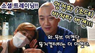 (바차타)  엄정화 ( 초대 ) _ 소셜 뮤지컬리티 무…