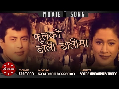 Phool Ko Dali Dalima - Nepali Movie Seemana Song | Sonu Nigam & Poornima Ft Dhiren Shakya & Melina