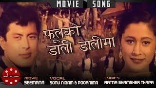 Phool Ko Dali Dalima - Nepali Movie Seemana Song | Sonu Nigam & Poornima Ft Dhiren Shakya & Melina