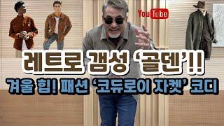"""[styling] [광고] 겨울 힙! 패션!! """"코듀로…"""