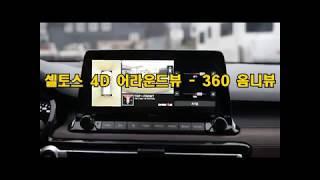셀토스 튜닝 4D 어라운드뷰 -  360 옴니뷰