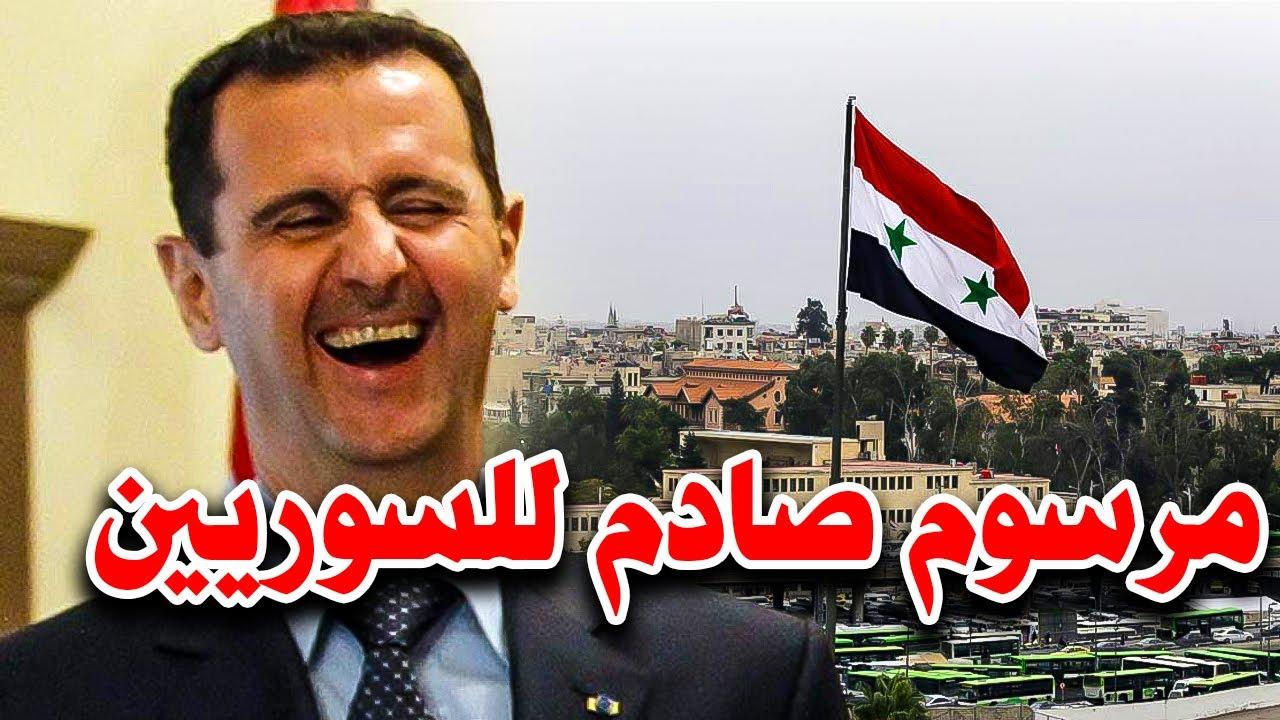 بشار الأسد يصدر مرسوماً صادماً لجميع السوريين.. هذه تفاصيله