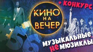 Кино на вечер №56 (музыкальные не мюзиклы) + КОНКУРС! #кинза #кинza #Кино_на_вечер #кинонавечер