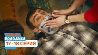 Сериал Танька и Володька 4 cезон. Cерия 17-18 | ФИЛЬМЫ и КОМЕДИИ 2020