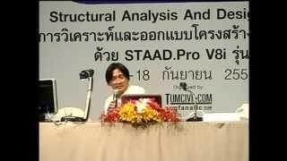 อบรมโปรแกรม STAAD.Pro (v.8i) รุ่นที่ 5 (Bitec) (ช่วงที่ 14 / 14)