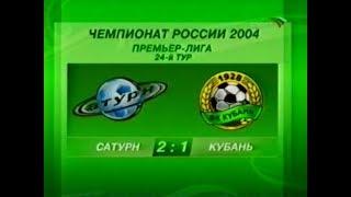 Сатурн 2-1 Кубань. Чемпионат России 2004