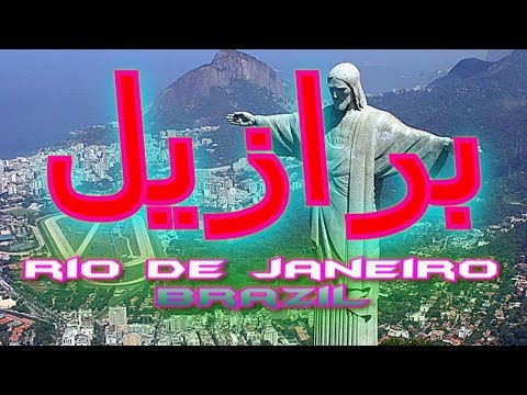 Rio de Janeiro, Brazil Part 1 (Travel documentary in Urdu Hindi)