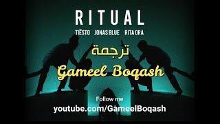 Ritual - Tiësto, Jonas Blue & Rita Ora - Lyrics - مترجمة عربي
