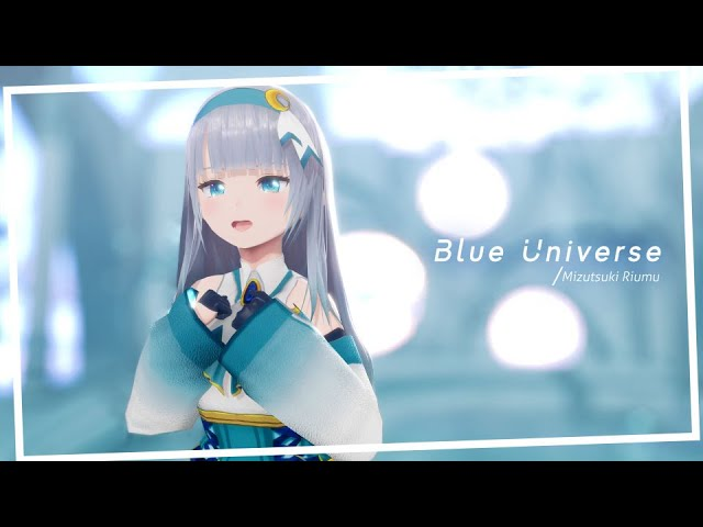 [おしごと] Blue Universe [lyric]