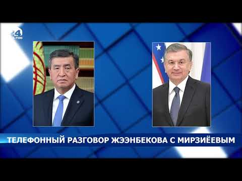 Состоялся телефонный разговор президента С.Жээнбекова с президентом Узбекистана Шавкатом Мирзиеевым