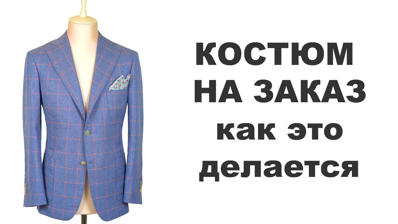 Как шьют костюм ручной работы на заказ (видео)