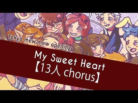 【13人】 My Sweet Heart (Tokyo mew mew opening) | Happy Birthday Lala ♫