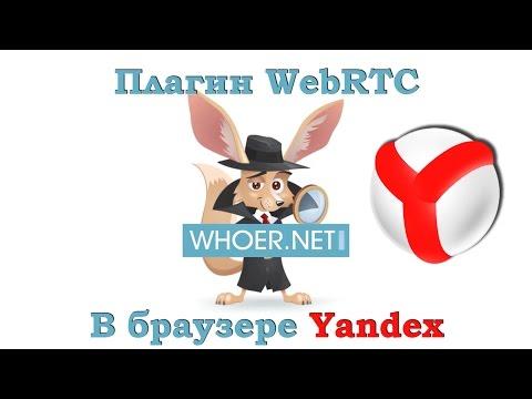 Как отключить webrtc в яндекс браузере