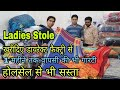Ladies Stole Factory | Ladies Stole Just Rs 50 |  Ladies Stole Scarf Wholesale Price
