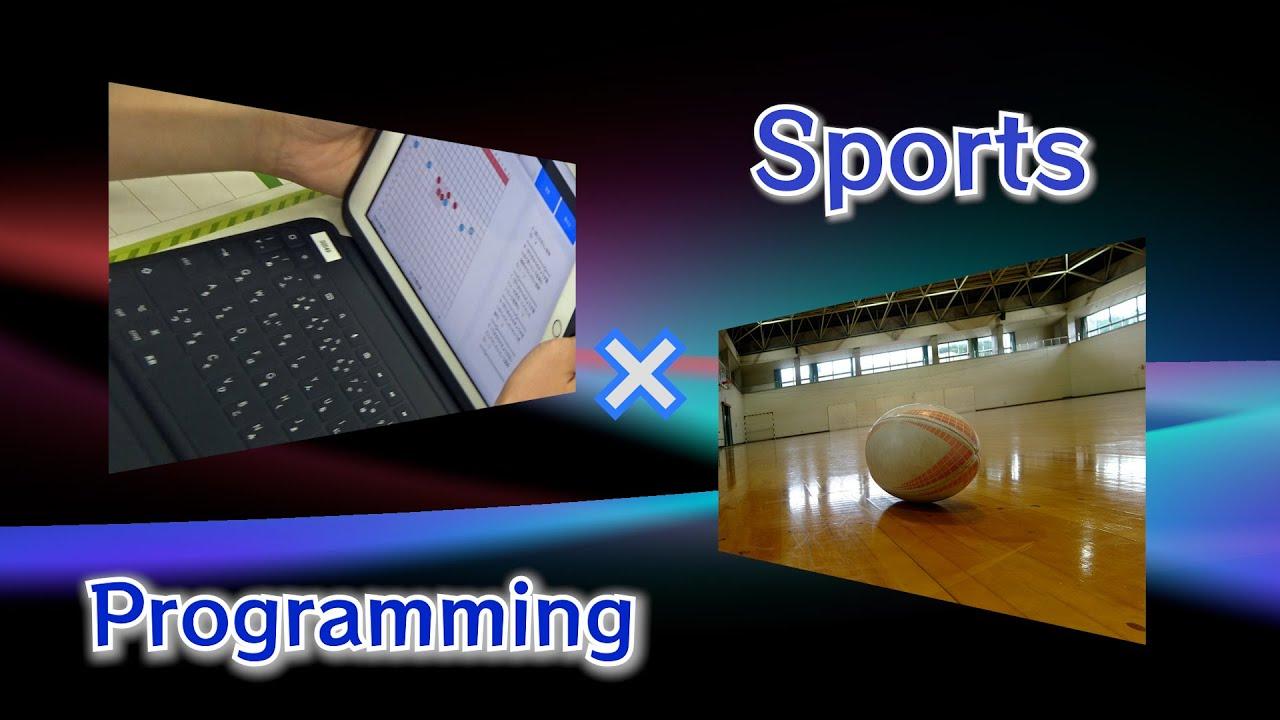 STEAM教育ってなあに?プログラミングで体育を科学する STEAMスポーツ研修タグラグビー 研修編