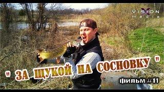 """Фильм 11: """"За щукой на р. Сосновку"""""""