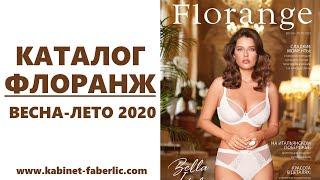 Скачать каталог женского белья белье женское dorina