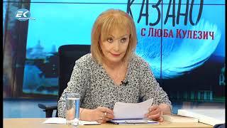 ✅ Честно казано с Люба Кулезич - Епизод 24 по Телевизия Евроком