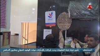 تقرير خبراء لجنة العقوبات يحدد شركات بالإمارات مولت الوقود الحوثي بملايين الدراهم