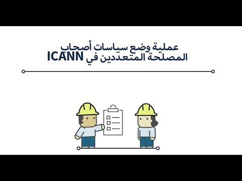 ICANN's Multistakeholder Policy Development Process | Arabic