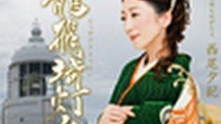 龍飛埼灯台(西尾夕紀)カバー:水野渉