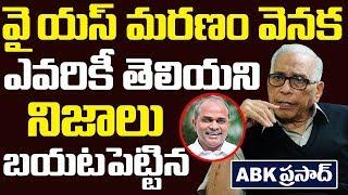వై ఎస్ మరణం వెనుక ఒళ్ళు గగ్గురుపొడిచే నిజాలు || abk Prasad Reveals ys rajashekar reddy mystery