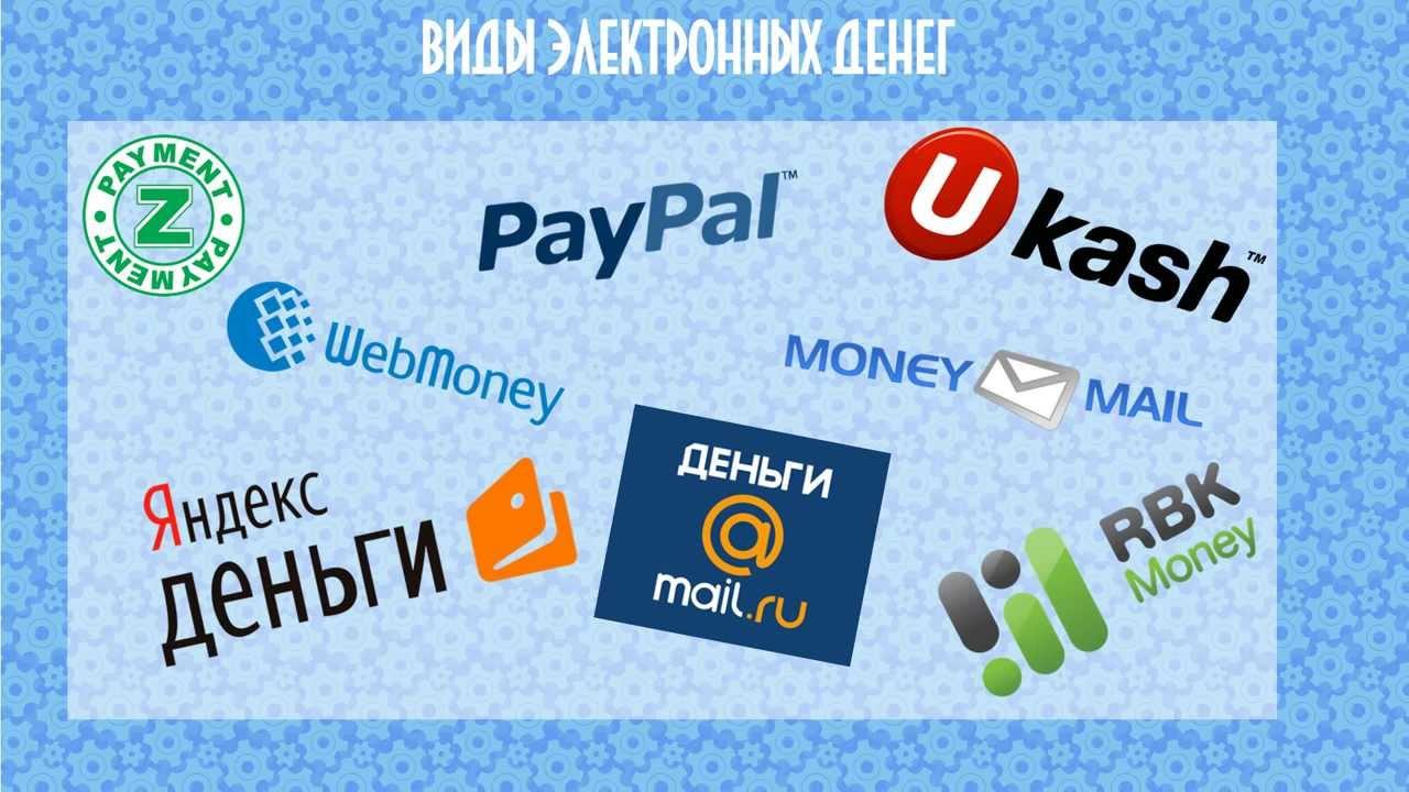 Как сделать виртуальные деньги фото 490