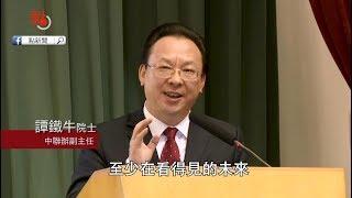 Publication Date: 2018-02-12 | Video Title: 譚鐵牛籲港生面向國家放眼世界